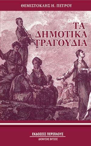 Θεμιστοκλής Πέτρου - Τα δημοτικά τραγούδια