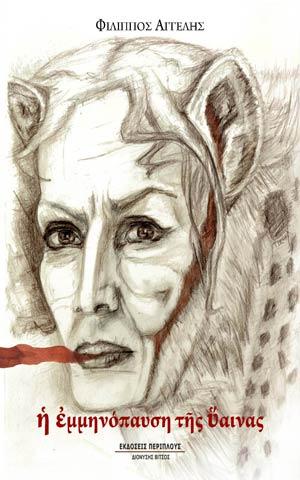 Φίλιππος Αγγελής - Η εμμηνόπαυση της Ύαινας