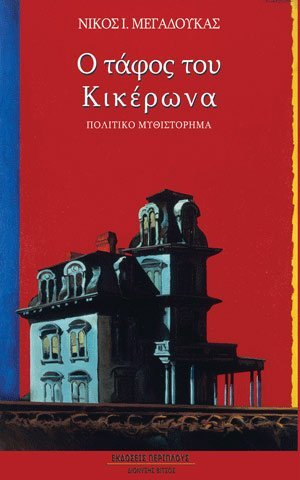 Νίκος Μεγαδούκας - Ο τάφος του Κικέρωνα