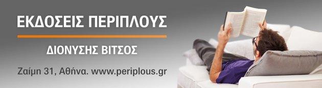 periplous6