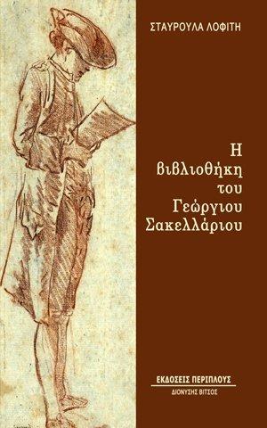 ΣΤΑΥΡΟΥΛΑ ΛΟΦΙΤΗ: Η ΒΙΒΛΙΟΘΗΚΗ ΤΟΥ ΓΕΩΡΓΙΟΥ ΣΑΚΕΛΛΑΡΙΟΥ